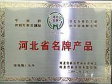 氧化铁黑生产厂家资质荣誉